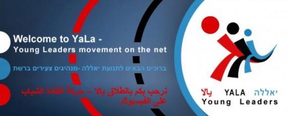 23 et 24 janvier : participez à la 1ère Conférence virtuelle pour la Paix au Proche-Orient