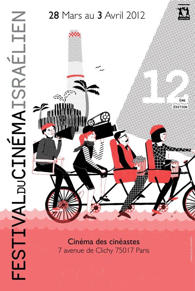 Le 12ème Festival du cinéma israélien de Paris