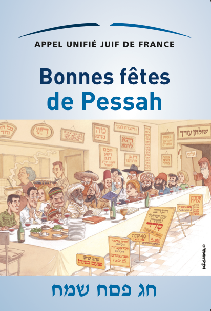 L'AUJF lance pour Pessah une grande campagne de dons