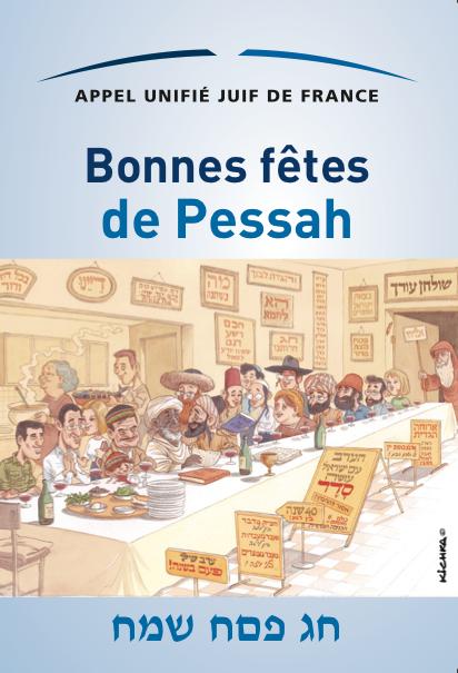 L'AUJF lance pour Pessah une grande campagne de dons