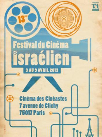 Le 13ème Festival du cinéma israélien de Paris débute le 3 avril