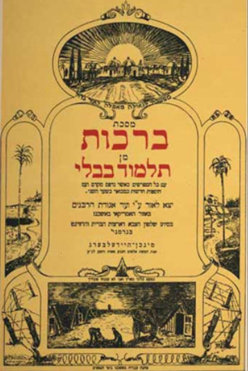 Le Talmud des survivants, comment l'US Army a sauvé 2 fois la vie juive