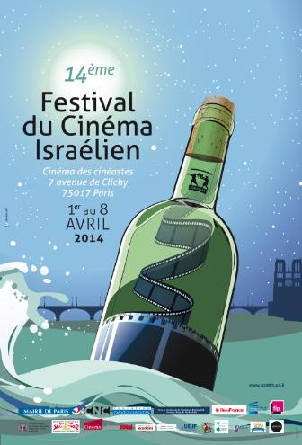 14ème Festival du cinéma israélien, demandez le programme !