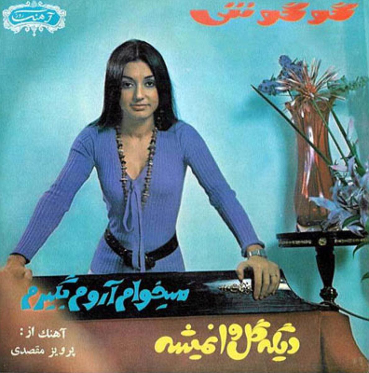 Photo représentant une pochette de disque de la chanteuse Googoosh en Iran Jewpop