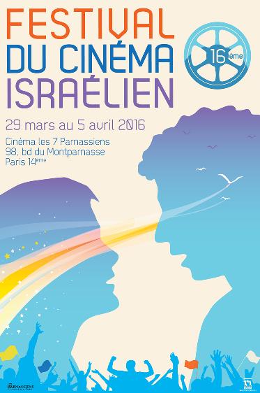16ème Festival du cinéma israélien de Paris, demandez le programme