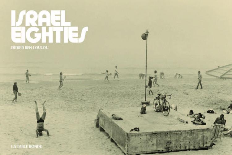 «Israel eighties» de Didier Ben Loulou, photographie d'un pays
