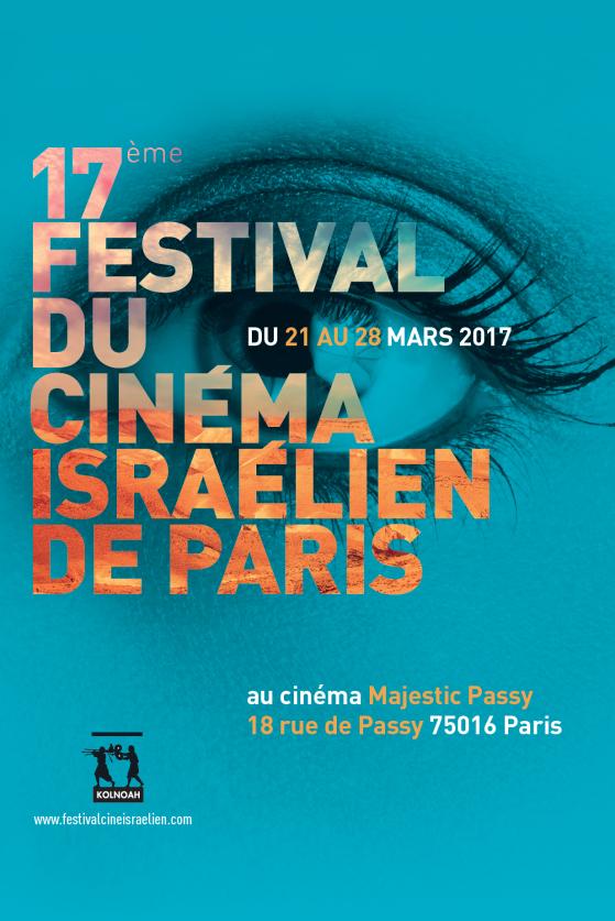17ème Festival du cinéma israélien de Paris, demandez le programme